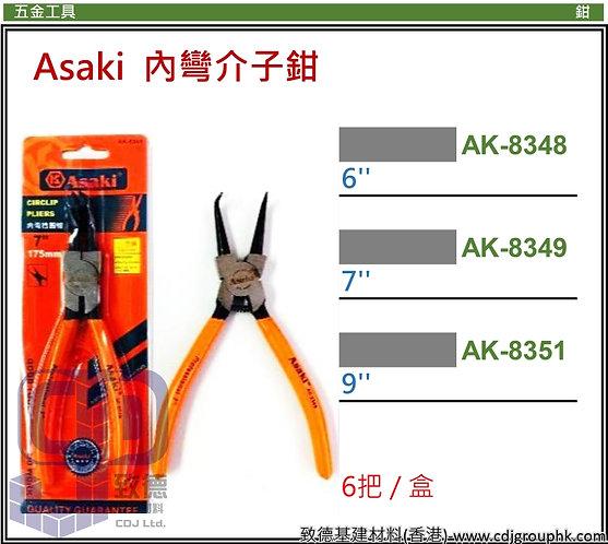 """中國""""Asaki""""雅賽崎-內曲/內彎介子鉗-AK834851(STMW)"""
