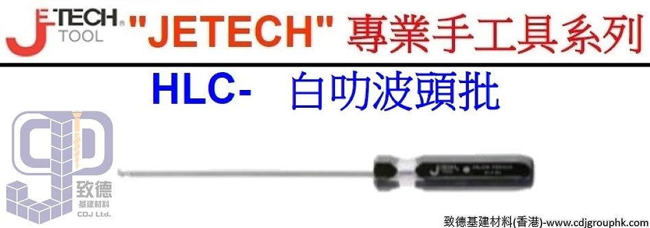 """中國""""JETECH""""捷科-HLC白叻波頭批-HLC46"""