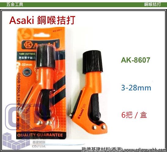 """中國""""Asaki""""雅賽崎-銅喉拮打-AK8607(STMW)"""
