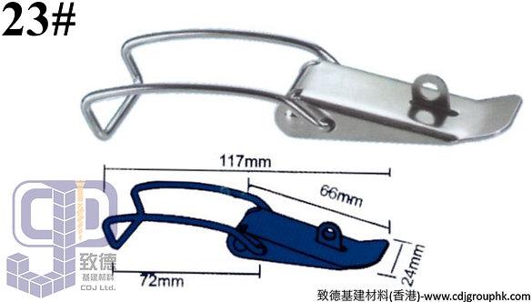 中國-白鋼#23箱扣(24x117mm)-TKBX023(WIP)