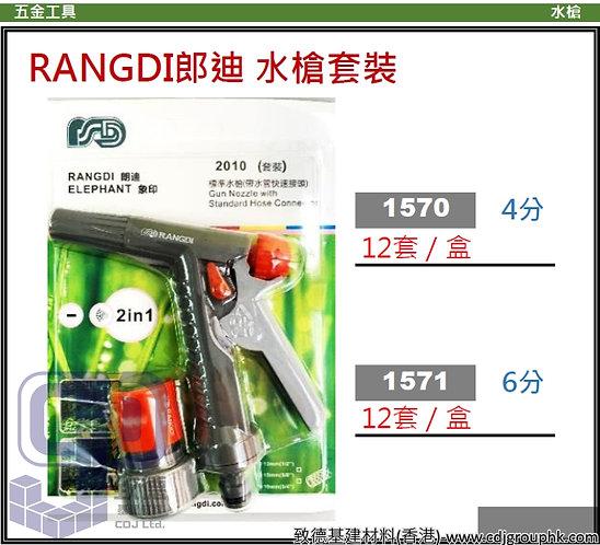 """中國""""RANGDI""""郎迪/""""ELEPHANT""""象印-水槍套裝-157071(STMW)"""