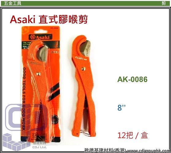 """中國""""Asaki""""雅賽崎-8吋直式膠喉剪-AK0086(STMW)"""