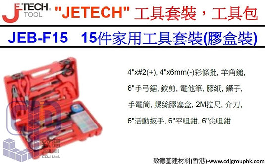 """中國""""JETECH""""捷科-15件家用工具套裝(膠盒裝)-JEBF15"""