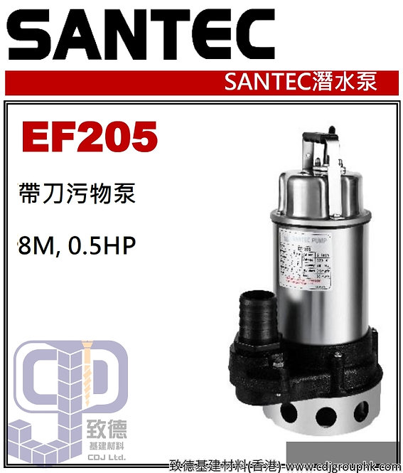 """中國""""SANTEC""""-污物泵(帶刀)-0.5HP-EF205(STMW)"""