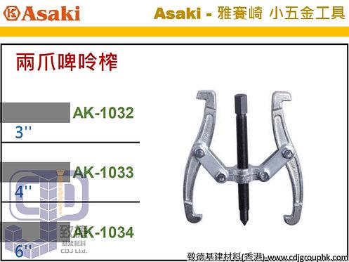 """中國""""Asaki'雅賽崎-兩爪啤呤榨(軸承拉拔器)啤呤爪-AK10323334(STMW)"""