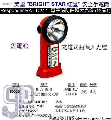 """美國""""BRIGHT STAR""""紅星-安全手電筒-專業消防曲頭大光燈(地區1)-充電式鋰電池曲頭大光燈-500301"""