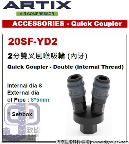 """中國""""ARTIX""""-無油靜音空壓機配件2分雙叉風喉吸輪(內牙)快駁-ART20SFYD2(STMW)"""