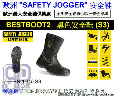 """歐洲""""SAFETY JOGGER""""-黑色安全鞋(S3)-SJBESTBOOT2"""