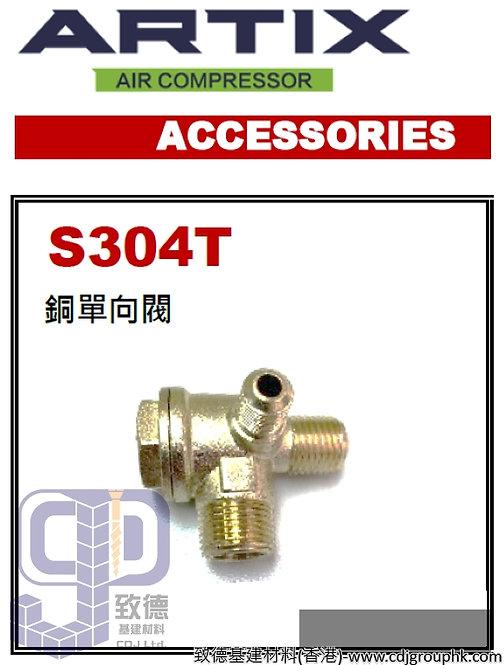 """中國""""ARTIX""""-無油靜音空壓機配件-銅單向閥-ARTS304T(STMW)"""