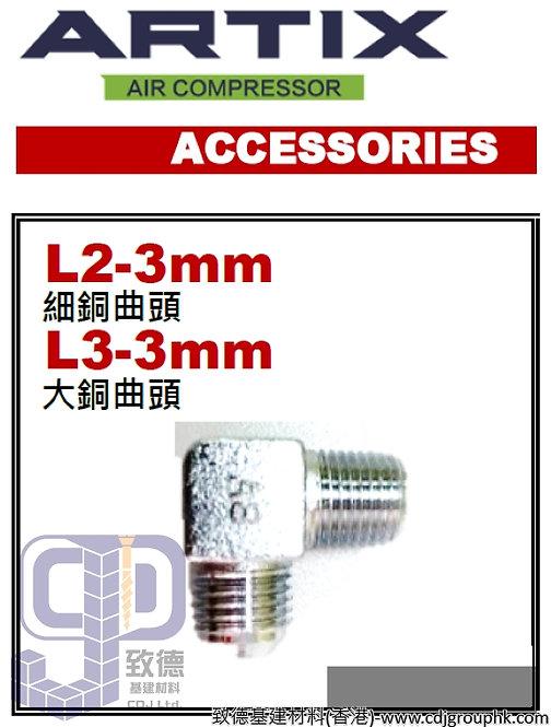 """中國""""ARTIX""""-無油靜音空壓機配件-細銅/大銅曲頭-ARTL23L33(STMW)"""
