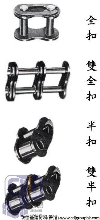 """台灣""""KMC""""-機鏈扣/鏈條扣(全扣/雙全扣/雙半扣)04B-08B-TK18A6UUB(WIP)"""