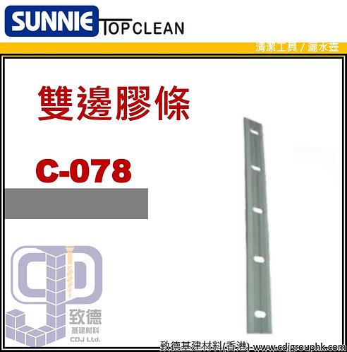 """中國""""SUNNIE""""TOP CLEAN-雙邊膠條-C078(STMW)"""