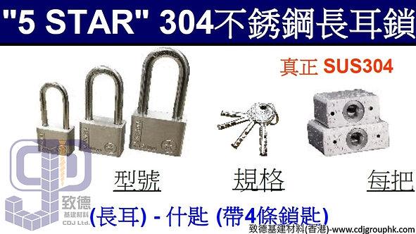 """中國-""""5 STAR""""-304不銹鋼長耳鎖(真正SUS304)-F3450LK"""