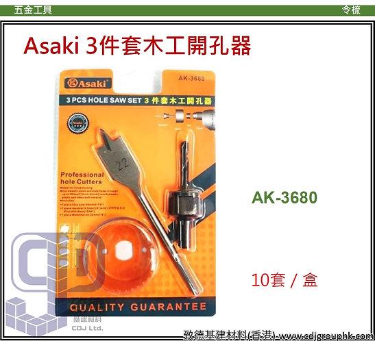 """中國""""Asaki""""雅賽崎-3件套木工鑽咀開孔器-AK3680(STMW)"""