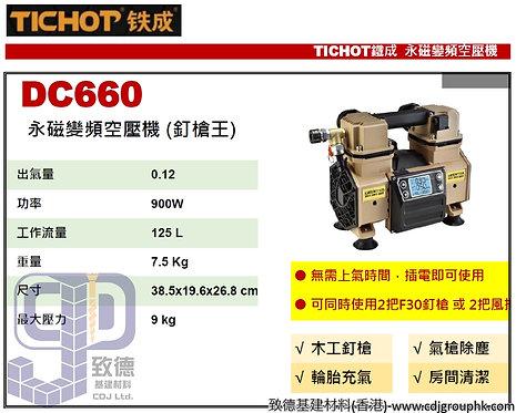 """中國""""TICHOT""""鐵成-永磁變頻空壓機(家裝王)-DC660(STMW)"""