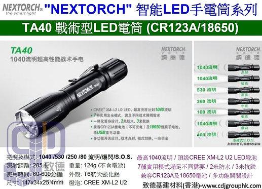 """中國""""NEXTORCH""""-智能LED手電筒系列-TA40戰術型LED電筒(CR123A,18650)-TA40"""