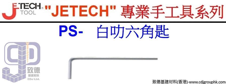 """中國""""JETECH""""捷科-PS白叻六角匙-PS1519C"""