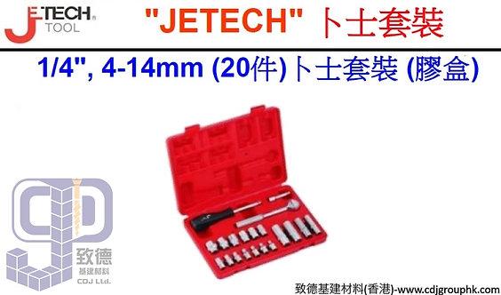 """中國""""JETECH""""捷科-4-14mm (20件)1/4吋卜士套裝 (膠盒)-SK1420SP"""
