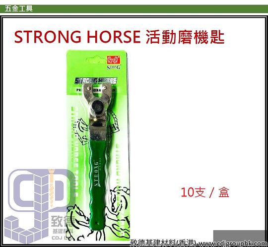 """中國""""STRONG HORSE""""-活動磨機匙(10支/盒)-1579(STMW)"""