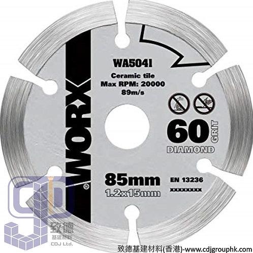 """德國""""WORX""""威克士-電動工具-85mm金剛石電鋸鋸片-WA5041"""