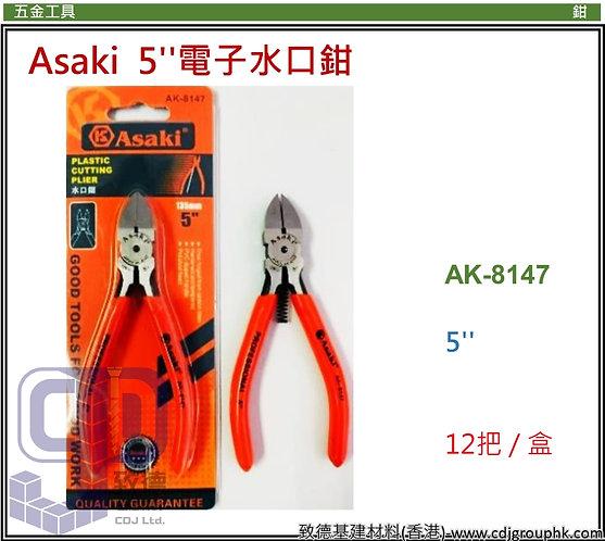 """中國""""Asaki""""雅賽崎-5吋電子水口鉗-AK8147(STMW)"""