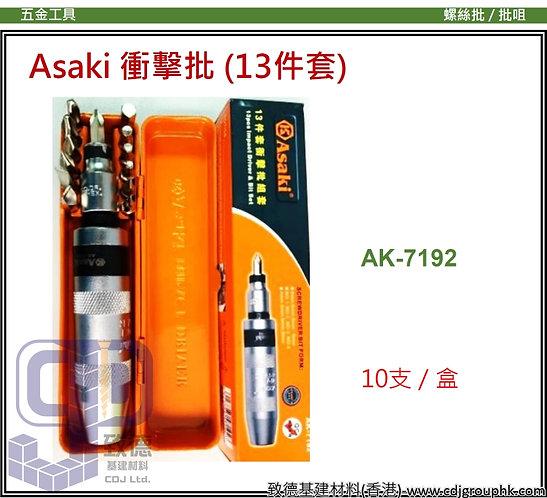 """中國""""Asaki""""雅賽崎-衝擊批(13件套)-AK7192(STMW)"""