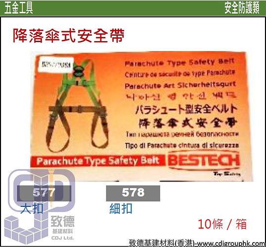 """中國""""BESTECH""""-降落傘式全身式安全帶(大扣/細扣)-577578(STMW)"""
