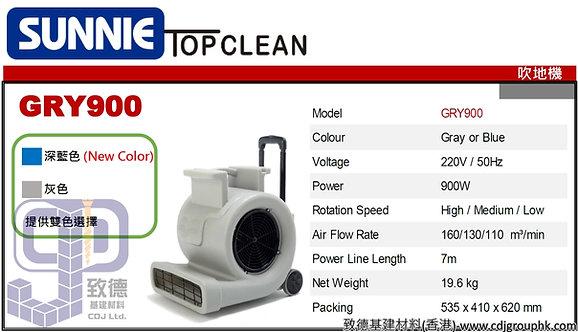 "中國""SUNNIE"" TOP CLEAN-吹地機-HT9000(STMW)"