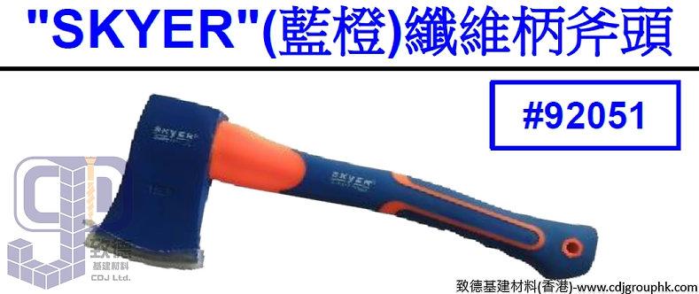 """中國""""SKYER""""-(藍橙)纖維柄斧頭-SKY92051"""