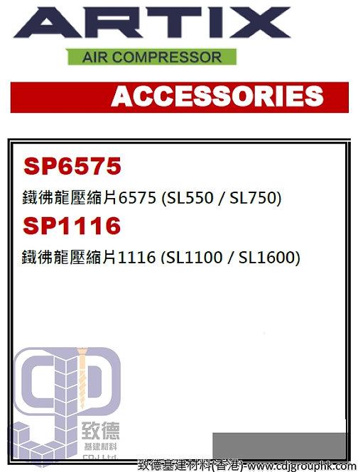 """中國""""ARTIX""""-無油靜音空壓機配件-鐵佛龍壓縮片-ARTSP6516(STMW)"""