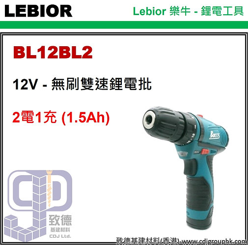 """中國""""Lebior""""樂牛-12V無刷雙速鋰電批-BL12BL2(STMW)"""
