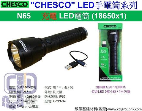 "中國""CHESCO""-LED手電筒系列-LED電筒(18650X1)-N65"