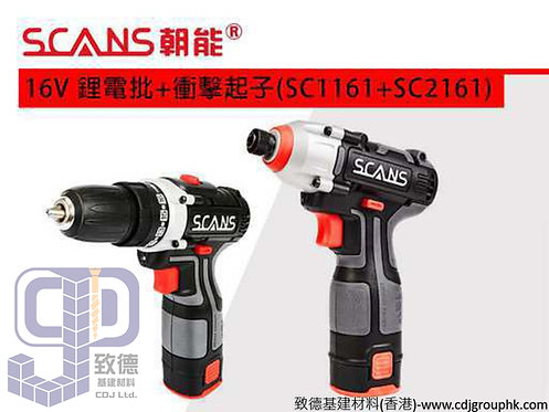 """中國""""SCANS""""朝能-16V鋰電批+衝擊起子(孖批)-SC1161+SC2161(AE)"""