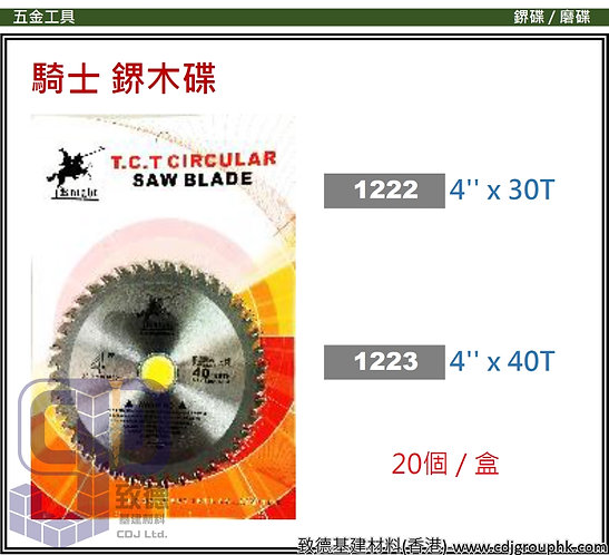 """中國""""KNIGHT""""騎士-鎅木介碟-12223(STMW)"""