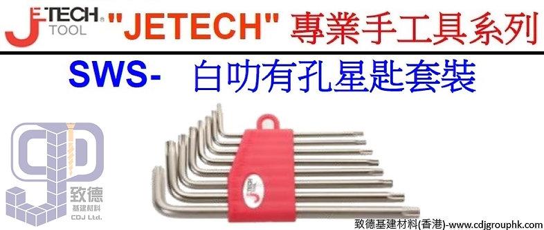 """中國""""JETECH""""捷科-SWS白叻有孔星匙套裝-SWS89"""