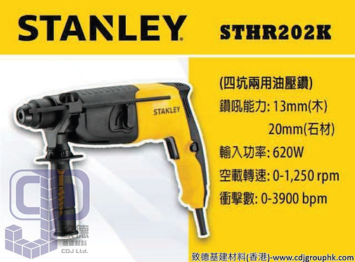 """美國""""STANLEY""""史丹利-電動工具-電錘(油壓鑽-STHRK-A9)-10075(AE)"""
