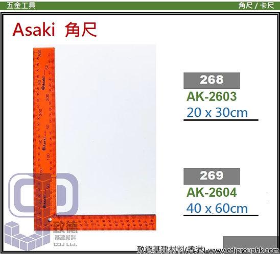 """中國""""Asaki""""雅賽崎-角尺-AK26034(STMW)"""