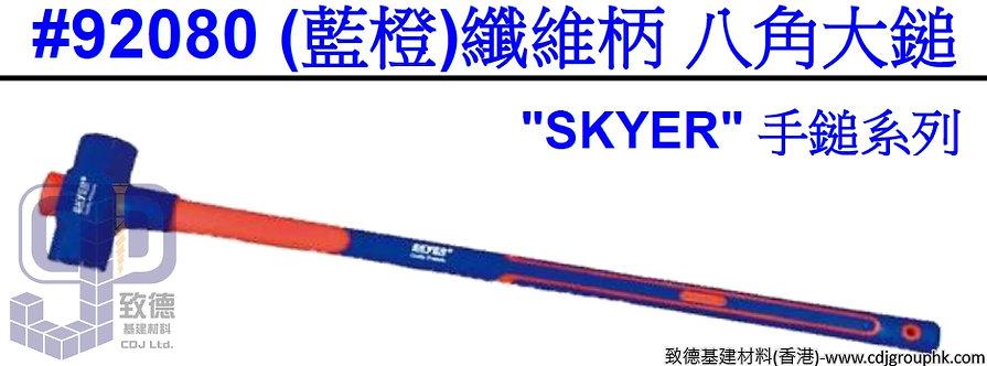 """中國""""SKYER""""-(藍橙)纖維柄八角大鎚-92080"""