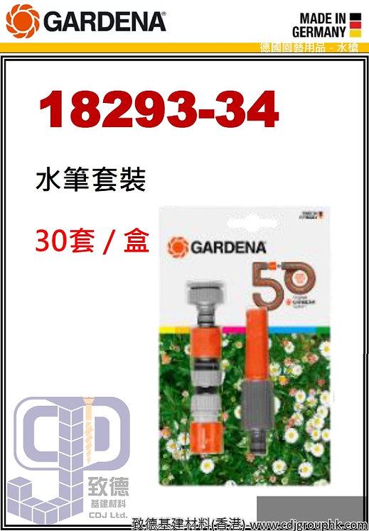 """德國""""GARDENA""""嘉丁園藝-水筆套裝-18293-34(STMW)"""