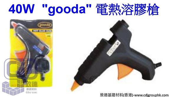 """中國""""gooda""""-40W電熱溶膠槍-GODHG40"""