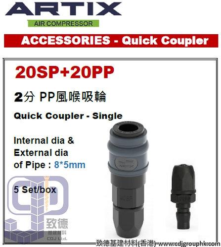 """中國""""ARTIX""""-無油靜音空壓機配件2分PP風喉吸輪快駁-ART20SP20PP(STMW)"""
