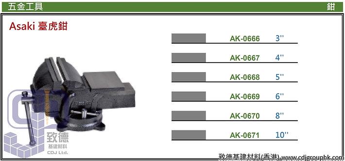 """中國""""Asaki""""雅賽崎-臺虎鉗/重裝批士(老虎鉗)-AK066671(STMW)"""