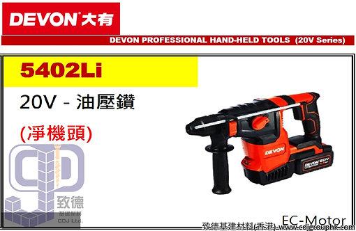 """中國""""DEVON""""大有-電動工具-20V油壓鑽<無碳刷>-5402Li"""