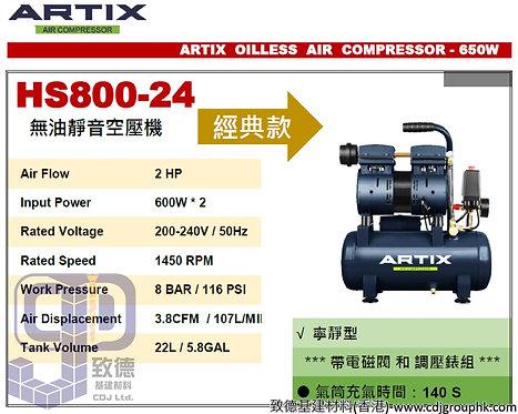 """中國""""ARTIX""""-無油靜音空壓機-HS80024(STMW)"""