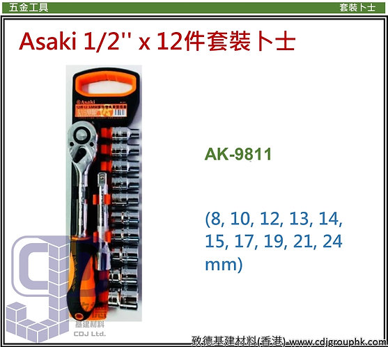 """中國""""Asaki""""雅賽崎-四分(1/2"""")x12件套裝卜士-AK9811(STMW)"""