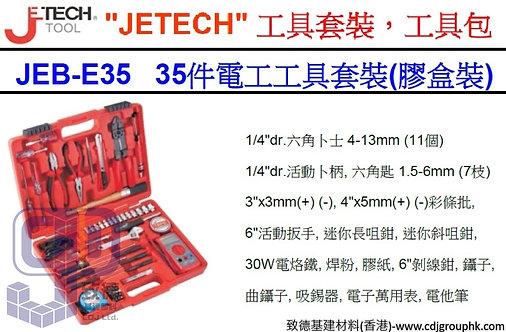 """中國""""JETECH""""捷科-35件電工工具套裝(膠盒裝)-JEBE35"""