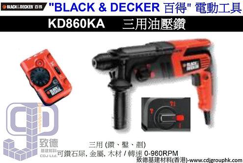 """美國""""BLACK & DECKER""""百得-電動工具-三用油壓鑽(石屎鑽)-KD860KA"""