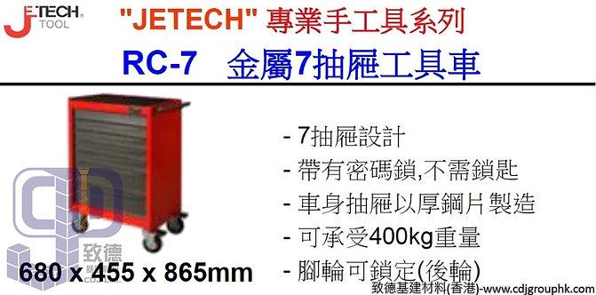 """中國""""JETECH""""專業手工具-金屬7抽屜工具車-JRC7"""