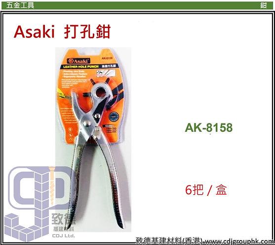 """中國""""Asaki""""雅賽崎-打孔鉗-AK8158(STMW)"""