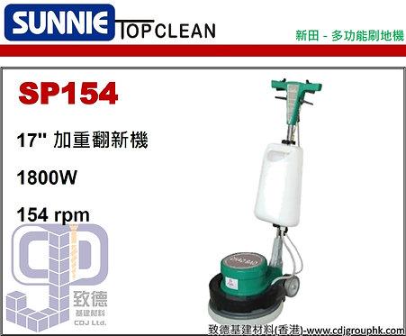 """中國""""SUNNIE"""" TOP CLEAN新田-17''加重翻新機-SP154(STMW)"""